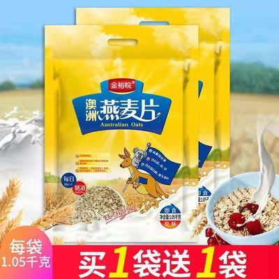 【买1送1】金装澳洲燕麦片即食免煮营养早餐澳洲进口原麦片原味