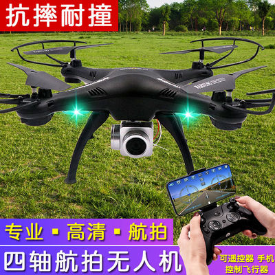 无人机航拍遥控飞机高清儿童玩具专业超长续航小学生四轴飞行器