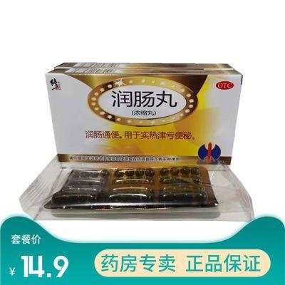 修正润肠丸润肠通便用于实热津亏便秘48丸一盒