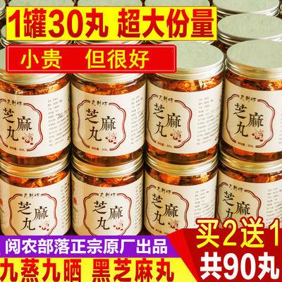 【买2送1】九蒸九晒黑芝麻丸手工芝麻丸男女蜂蜜膏丸子芝麻球正品