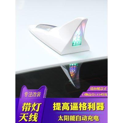 汽车天线装饰越野改装车顶带灯通用款鲨鱼鳍天线led爆闪灯太阳能