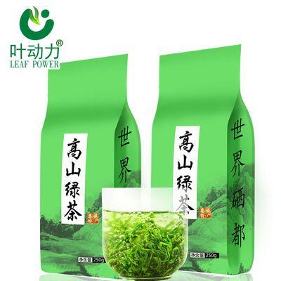 茶叶绿茶【高品质】2021新茶高山绿茶散装500g浓香耐泡恩施富硒茶