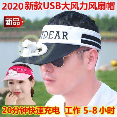 带风扇的帽子男女充电防晒遮阳多功能成人头戴电风扇帽钓鱼帽夏天