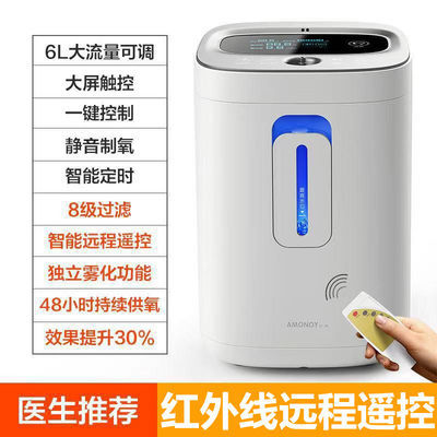 一件制氧机家用吸氧机老人雾化功能氧气机孕妇小型便携式家庭级
