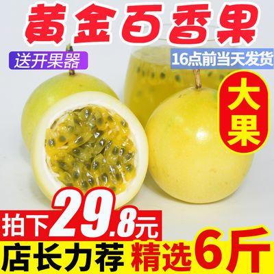 黄金百香果6斤大果5广西现摘黄皮西番莲3新鲜热带水果酱当季整箱