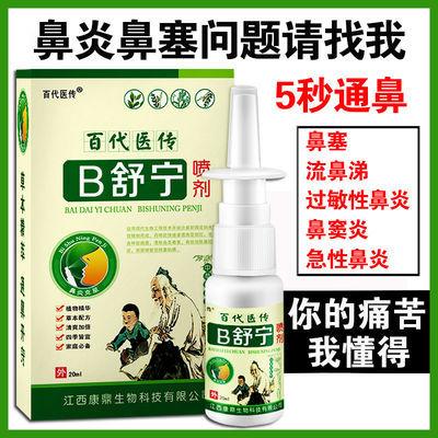 【买2送1】鼻炎喷剂过敏性鼻炎膏特效鼻窦炎鼻塞成人儿童