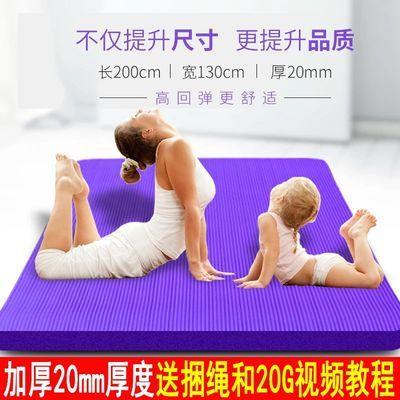 超大号瑜伽垫加厚20mm初学者加宽130cm双人健身运动训环保防滑垫