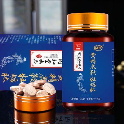【男性必备】黄精鹿鞭牡蛎肽搭男性保健品男士营养品男人用滋补品