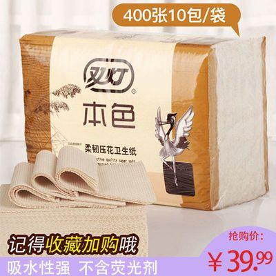 双灯纯本色超柔 柔韧压花卫生纸400张抽取式厕纸 草纸平板纸包邮
