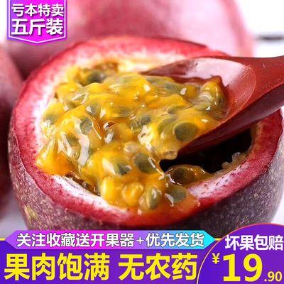 【送开果器】广西百香果特级精选中大果5斤3斤试吃10个酸甜多汁【2月6日发完】
