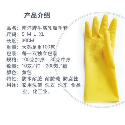 3双5双10双南洋牌牛筋乳胶手套橡胶家务洗碗洗衣服手套厨房防水