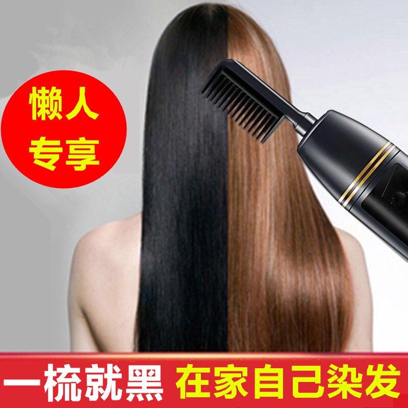 正品南京同仁堂一梳黑染发剂一梳彩染发膏自己在家染植物遮盖白发