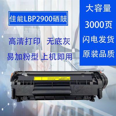佳能LBP2900+硒鼓L11121E MF4010b打印机墨盒3000 FX9 CRG303硒鼓