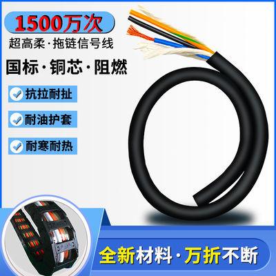 高柔性电线TRVV2 3 4 5 6 7芯0.3 0.5 0.75平方铜芯控制拖链电缆