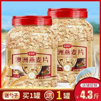 【买一送一】澳洲进口燕麦片即食免煮营养早餐澳洲进口原麦无蔗糖