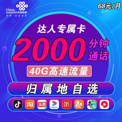 流量卡无限流量卡联通手机卡电话号码卡大王卡4g上网卡2000分钟