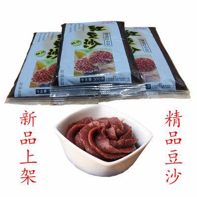 新品红豆沙3袋包子面包蛋黄酥冰皮月饼汤圆青团等手工家用枣泥馅