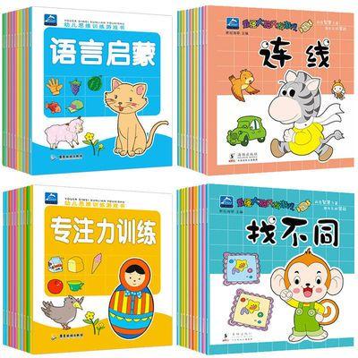 捉迷藏儿童书籍连线书专注力训练绘本书 幼儿园书本画画本涂色本