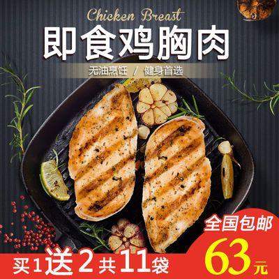 【共11袋鸡肉】速食鸡胸肉健身开袋即食鸡代餐轻脂轻食鸡肉食品