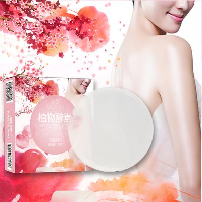 正品沐春良植物酵素晶体皂全身美白私处粉嫩淡化乳晕去黑色素白皂