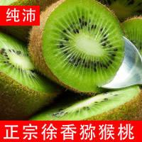 纯沛 陕西眉县徐香猕猴桃5斤10斤整箱新鲜水果礼盒绿心奇异果正宗