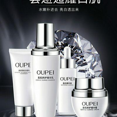 欧佩美白四件套补水保湿淡斑面部护理套装化妆品套盒