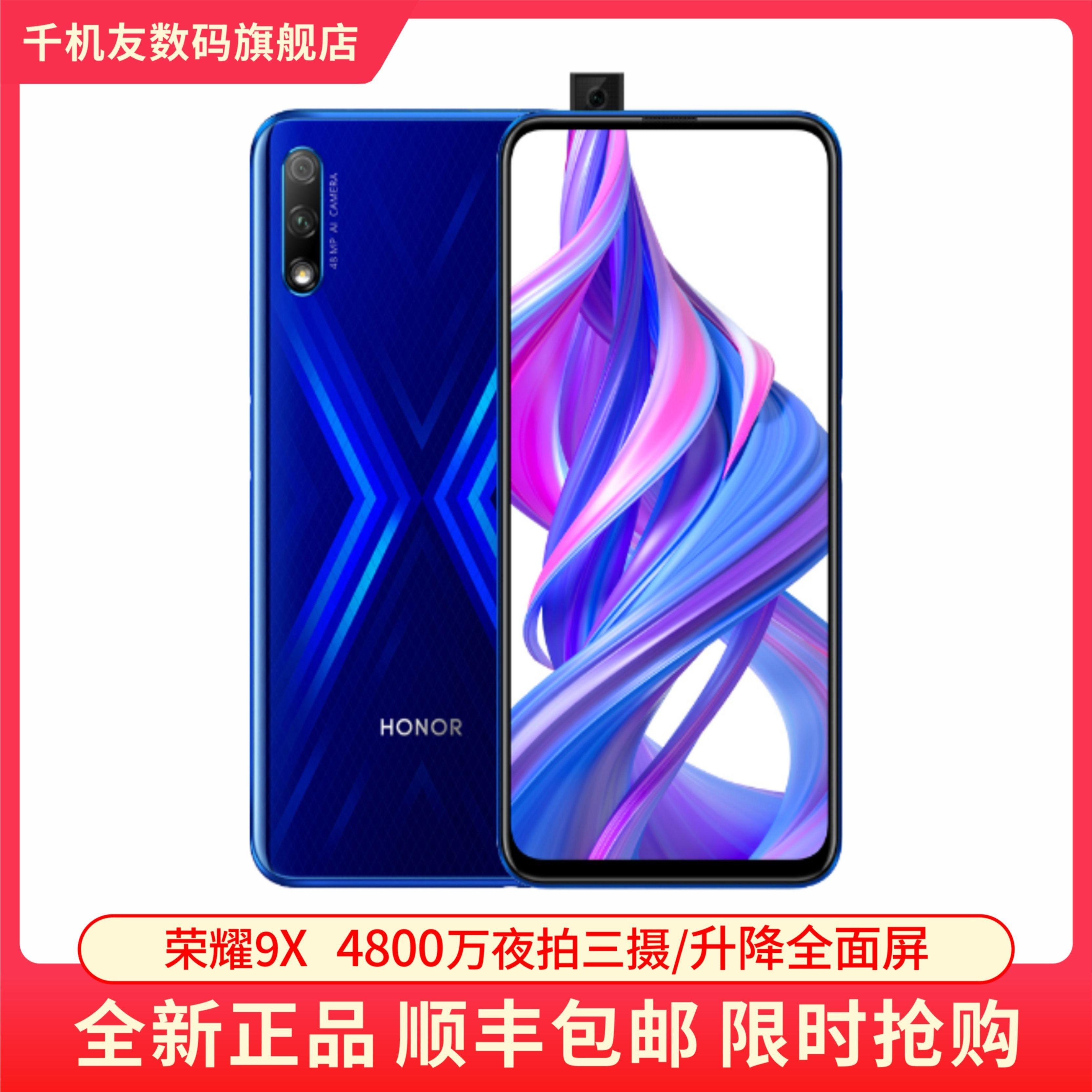 HONOR 荣耀 9X 智能手机 4GB+64GB ¥949包邮