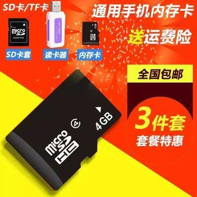 1G2G4G8G16G32G内存卡手机通用TF卡MP3收音机TF卡内存卡SD卡【3月1日发完】