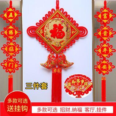 中国结挂件客厅大号福字喜字双鱼对联套装新年装饰客厅装饰壁挂