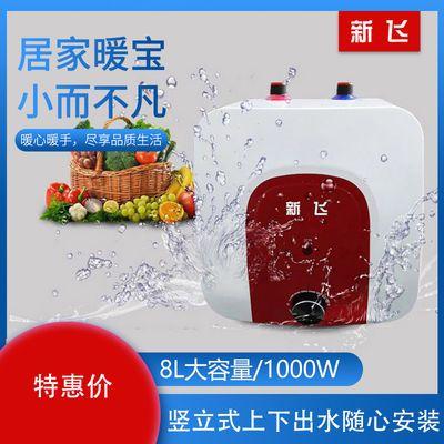 新飞  小厨宝 8升节能环保储水式小厨宝 厨房热水宝 多种颜色可选