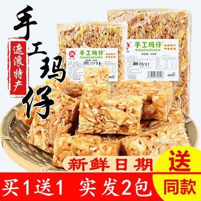 2包拔丝沙琪玛潮汕特产零食手工马仔王广东特色小吃潮州特产茶点