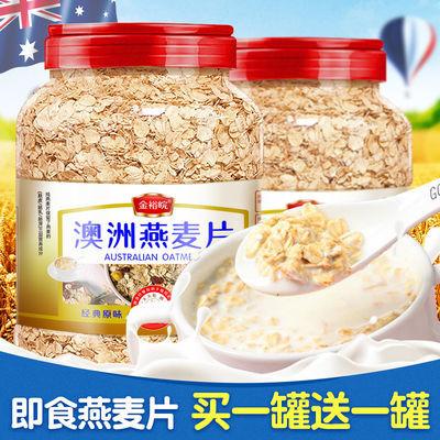 【买1送1】金裕皖澳洲进口燕麦片即食免煮营养早餐无蔗糖纯燕麦
