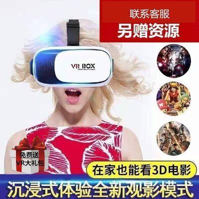 vr3d眼镜虚拟现实立体影院宅男女友玩游戏打游戏手柄王者荣耀吃鸡