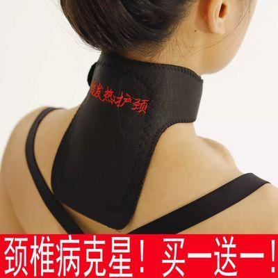 [买一送一]自发热护颈椎脖套男女保暖磁疗肩颈宝热敷带脖子围颈托