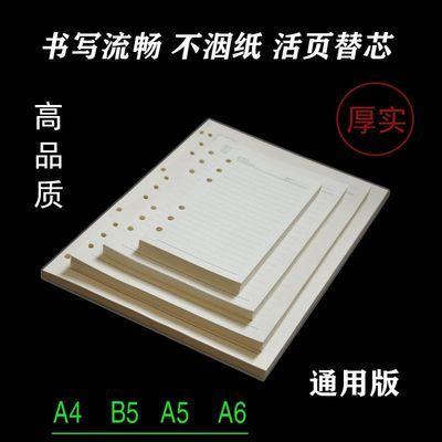 a5活页本内芯6孔笔记本a4本子纸张内页b5通用日记本记事本替芯