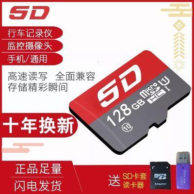 128G高速行车记录仪内存卡64G监控tf卡32G手机华为通用sd卡16G4G【3月1日发完】