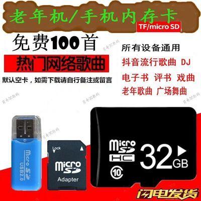 8G手机内存卡MP3TF卡32g监控16g记录仪SD卡4g扩音器2g蓝牙音箱1g【3月1日发完】