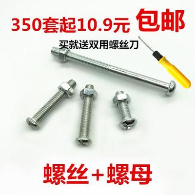 镀锌十字元头螺丝盆头螺丝机丝元机螺钉机牙圆机螺丝螺母套装M4M5