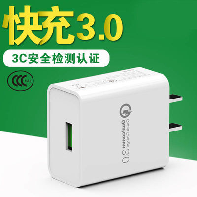 快充QC3.0充电器充电头5V4A/9V2.5A快速闪充通用小米华为USB插头