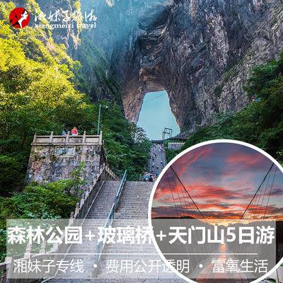 张家界旅游5天4晚纯玩跟团凤凰古城旅行天门山 玻璃栈道 森林公园