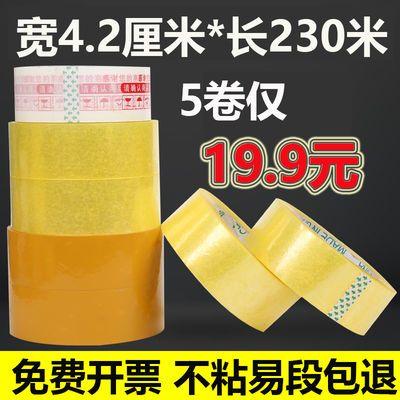 胶带大卷透明米黄淘宝封箱胶带快递打包宽胶布批发定制定做胶带