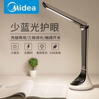 【官方直营】美的LED充电台灯护眼灯卧室学生写字插电学习阅读灯