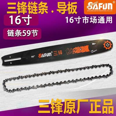 三锋电锯配件链条导板16寸伐木锯电锯带导轮链条锯正品原装配件。【3月10日发完】