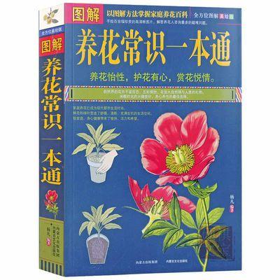 家庭养花书籍图解养花常识一本通新手养花知识大全花卉四季种植书