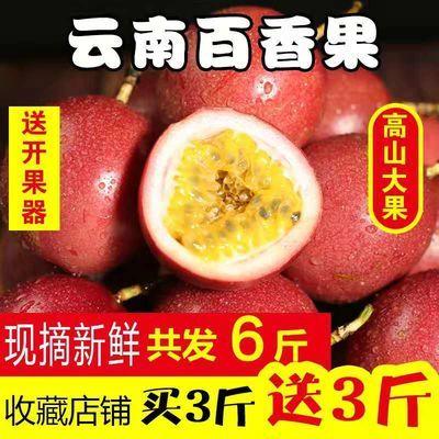 百香果新鲜紫香特级大果现摘酸爽香甜热带当季西番莲水果包邮