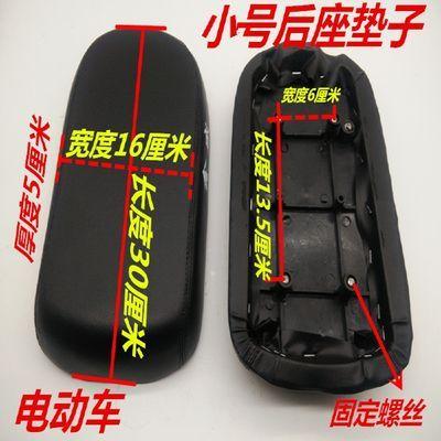 。加厚 防水舒适 电动自行车后座垫电瓶车后坐垫座子锂电后座板垫