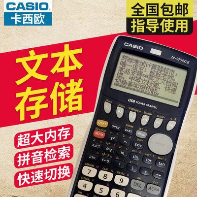 卡西欧记忆存储计算器改装文本储存公式查询阅读考试测量工程建造