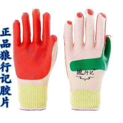荣臻厂家十指佳人胶片手套耐磨防滑耐高温劳保橡胶手套12副包邮