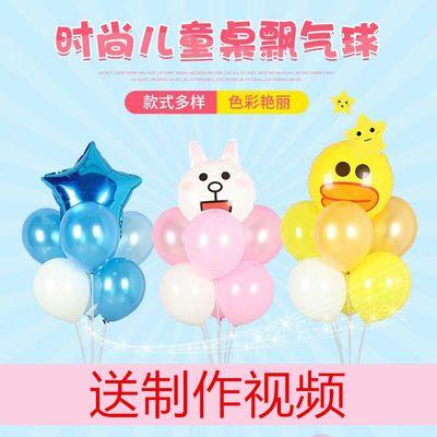 创意网红气球支架儿童生日宴派对场景布置桌飘立柱宝宝卡通桌摆