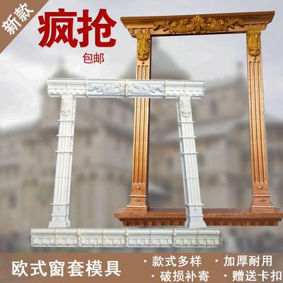 罗马柱窗户模型具窗套模具门套水泥外墙包边欧式别墅方形镜框线条